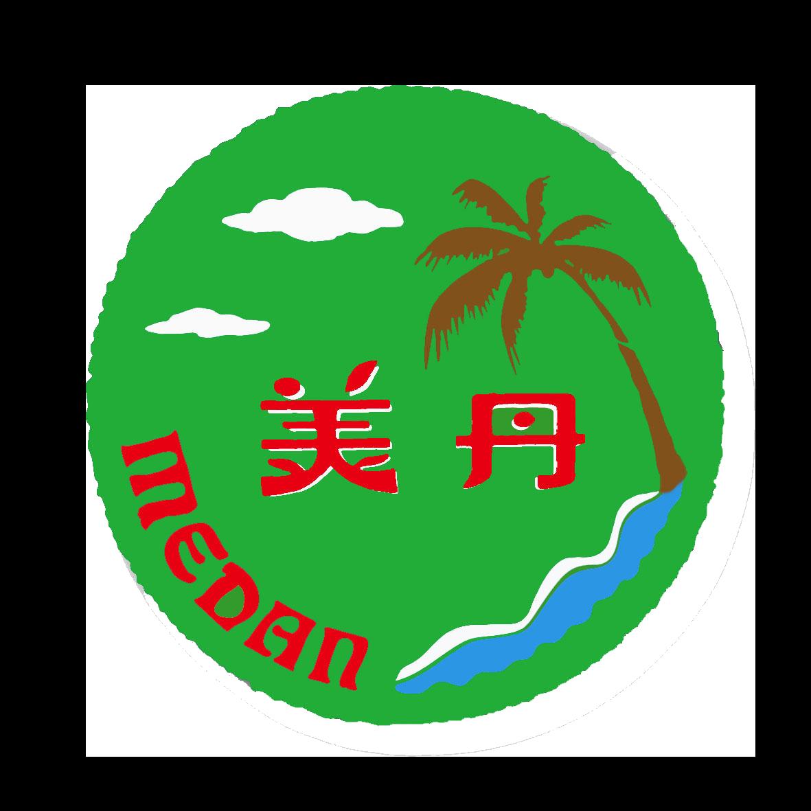 美丹印尼餐廳