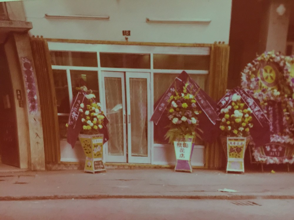 『美丹』之後擴充搬去高士德大馬路,一直經營三十多年。